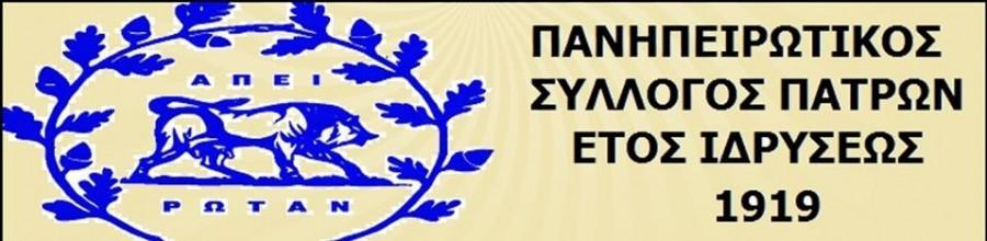 Ε.Ο.Σ Ιωαννίνωιν