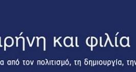 Πολιτιστικός Σύλλογος Πλαταριάς