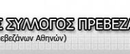 Πολιτιστικός Σύλλογος Πρεβεζάνων Αθήνας