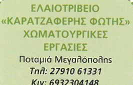 Ελαιοτριβείο