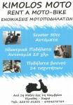 Kimolos Moto