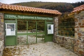 Πάρκο Γούρα