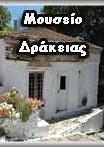 Μουσείο Δράκειας