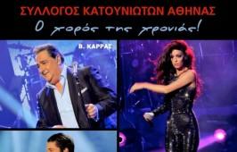 katouniotes_ekdilwsi