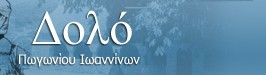 Πολιτιστικός Σύλλογος Δολού Ιωαννίνων