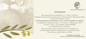 Πρόσκληση Δ. Βόλου