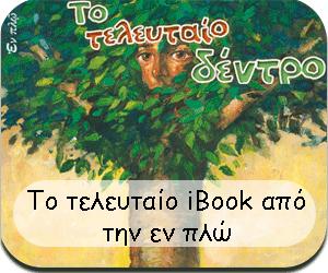 teleutaio-dedro-banner2