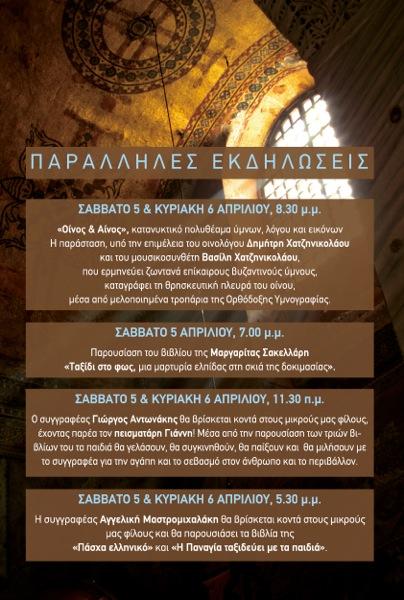 14X21 flyer 2014-2