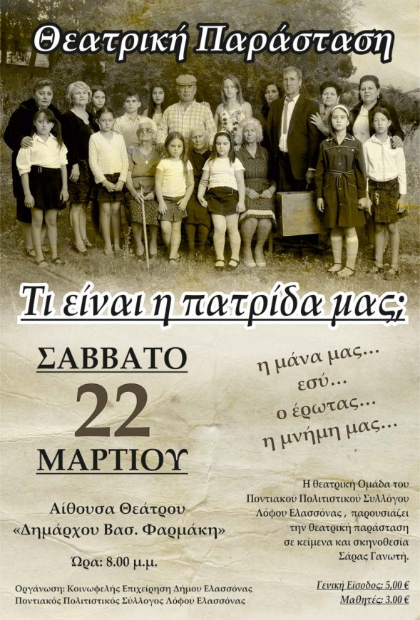 AFISA-THEATRO_LOFOS