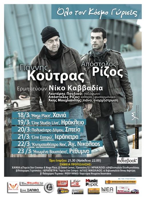 Koutras_rizos_Poster_Crete_low