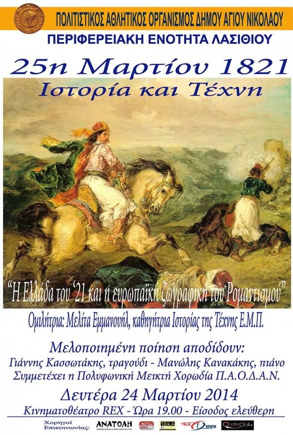 istoria-kai-texni