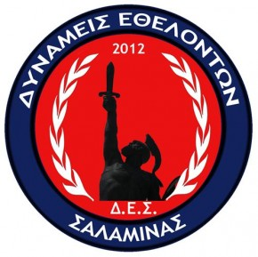 Δ.Ε.Σ. Logo