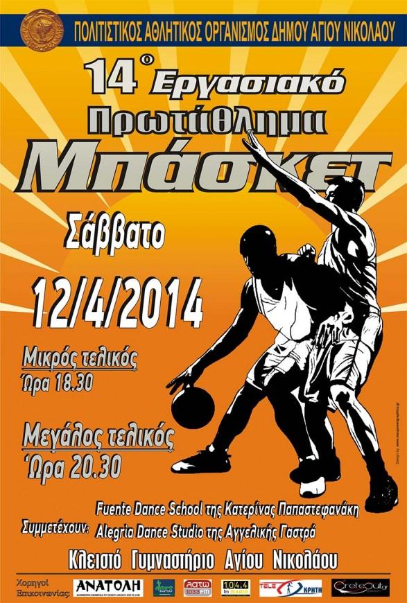 14o-ergasiako-protathlima-basket