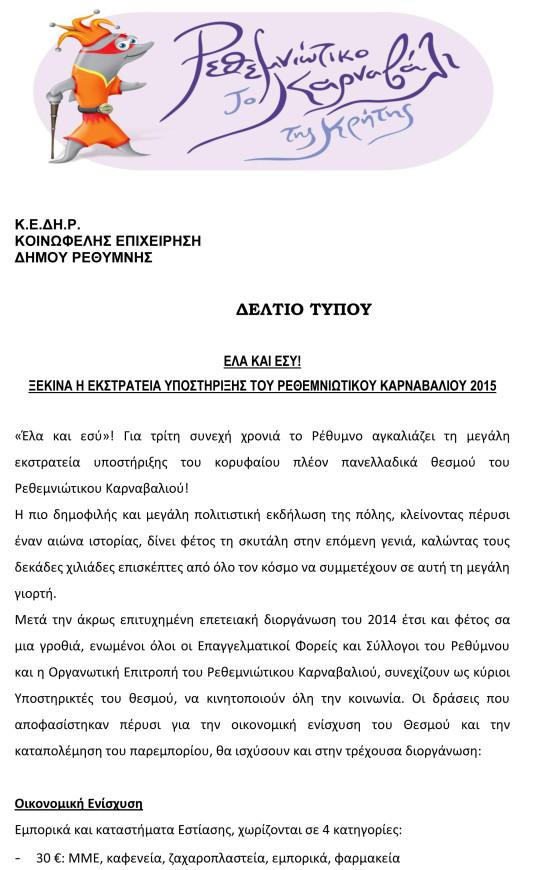 ΔΕΛΤΙΟ ΤΥΠΟΥ ΕΛΑ ΚΑΙ ΕΣΥ-1