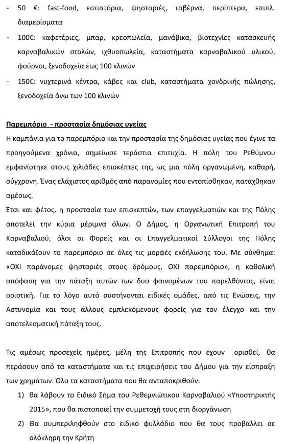 ΔΕΛΤΙΟ ΤΥΠΟΥ ΕΛΑ ΚΑΙ ΕΣΥ-2