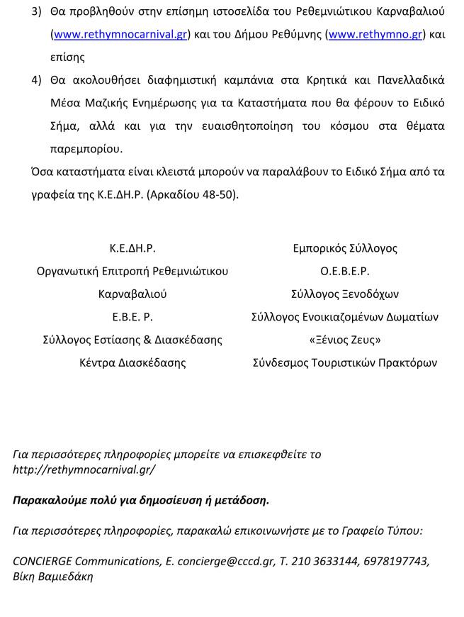 ΔΕΛΤΙΟ ΤΥΠΟΥ ΕΛΑ ΚΑΙ ΕΣΥ-3