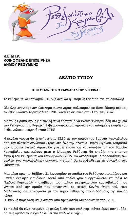 ΔΕΛΤΙΟ ΤΥΠΟΥ ΕΝΑΡΞΗΣ ΚΑΡΝΑΒΑΛΙΟΥ-1