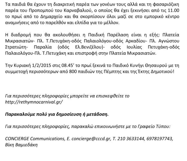 ΔΕΛΤΙΟ ΤΥΠΟΥ ΕΝΑΡΞΗΣ ΚΑΡΝΑΒΑΛΙΟΥ-2