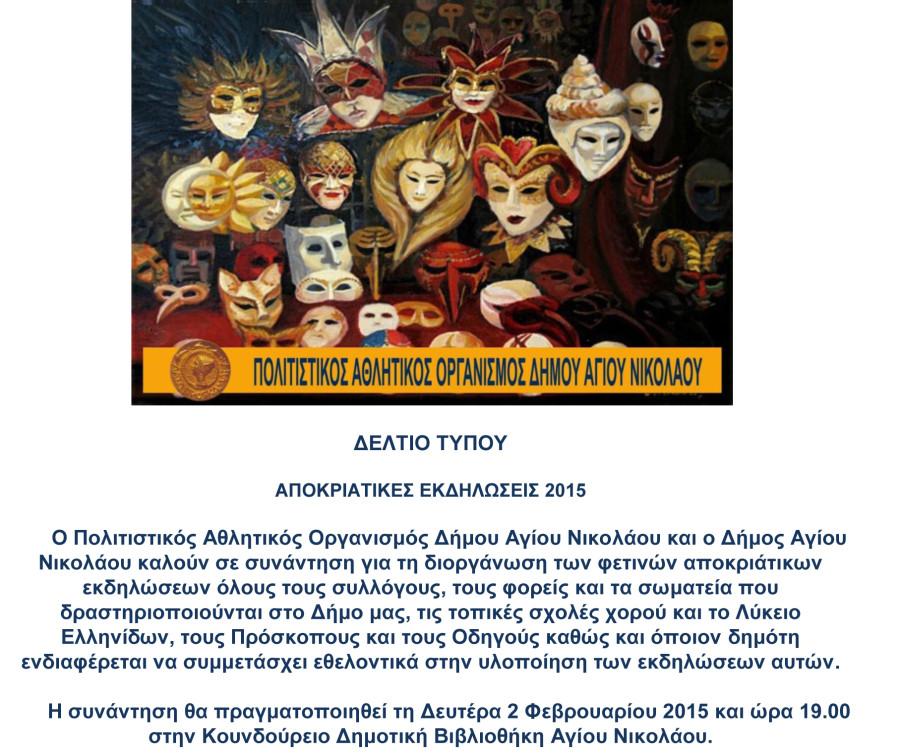 2 2 2015 Συνάντηση Αποκριάτικων Εκδηλώσεων - Δελτίο Τύπου