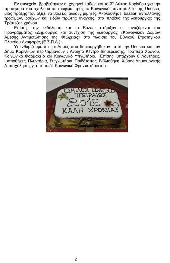 -UNESCO- ΠΑΡΟΥΣΙΑ ΚΟΣΜΟΥ Η ΚΟΠΗ ΠΡΩΤΟΧΡΟΝΙΑΤΙΚΗΣ ΠΙΤΑΣ ΣΤΟ ΠΕΡΙΓΙΑΛΙ-2