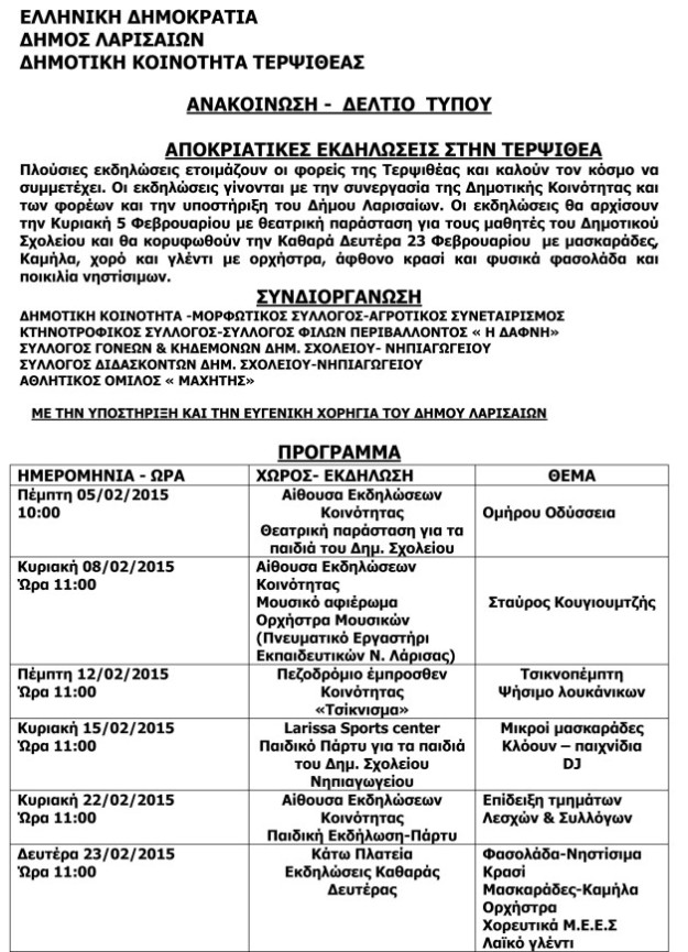 ΑΝΑΚΟΙΝΩΣΗ -  ΔΕΛΤΙΟ  ΤΥΠΟΥ