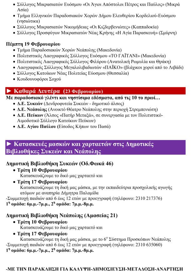Αποκριές 2015-ΔΤ-6 2 2015-2