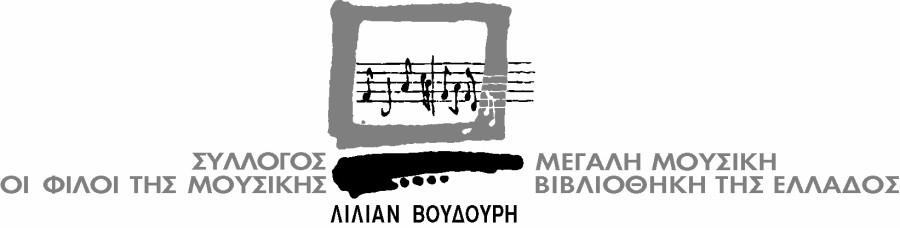 Λογότυπο Βιβλιοθήκης