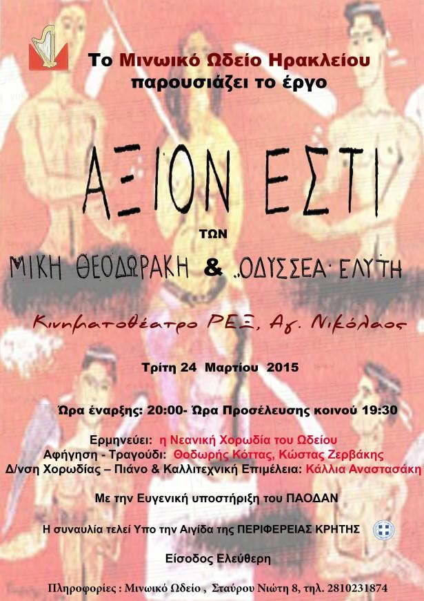 24.3.2015 Άξιον Εστί - Συναυλία Μινωικού Ωδείου - Αφίσα