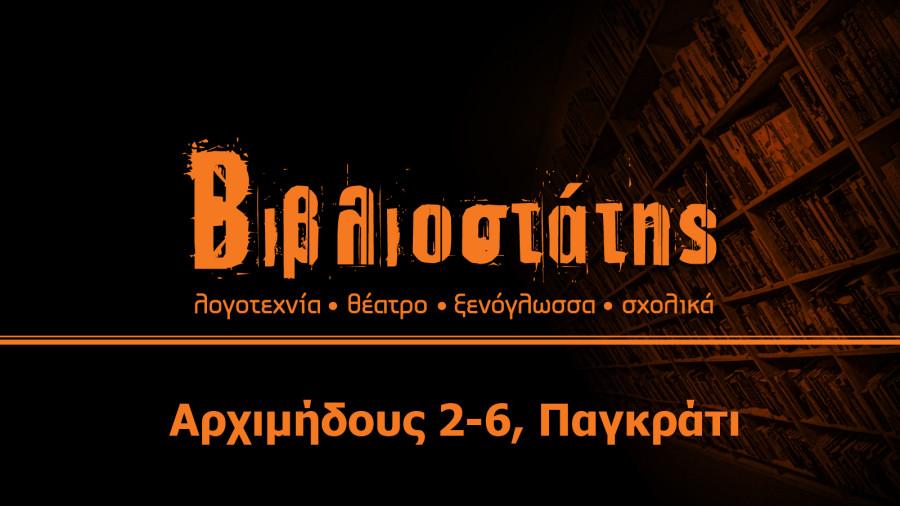 logo Vivliostatis with address
