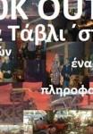 tournoua