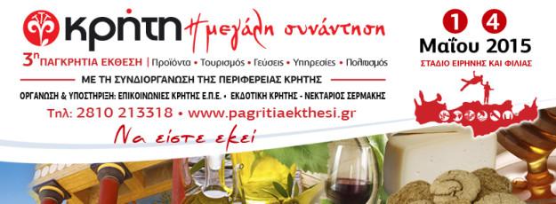 3h-pagritia-ekthesi-orizontia-maketa