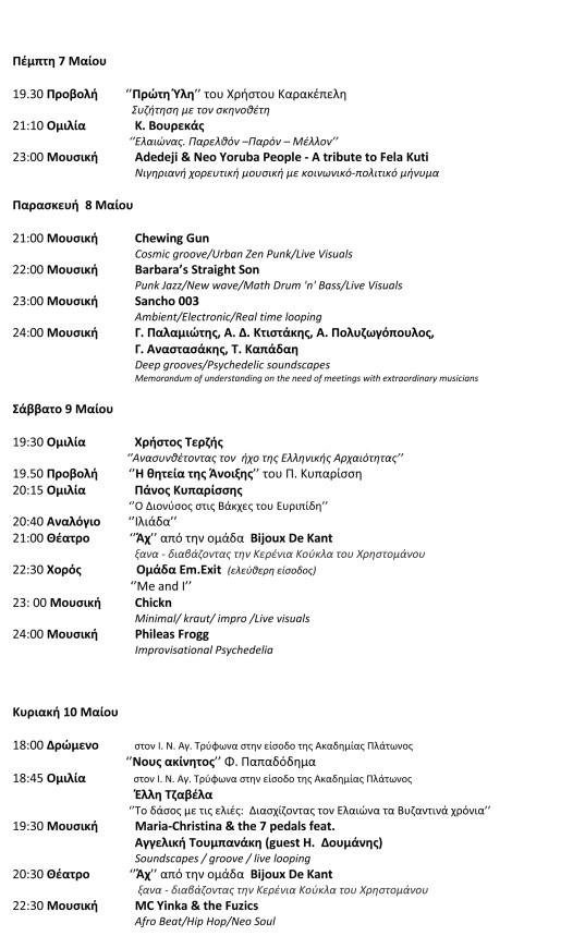 Microsoft Word - Elaionas Festival 2015 Final Programm