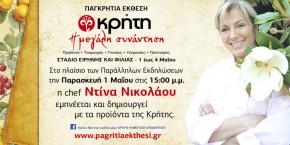 dina_nikolaou_facebook