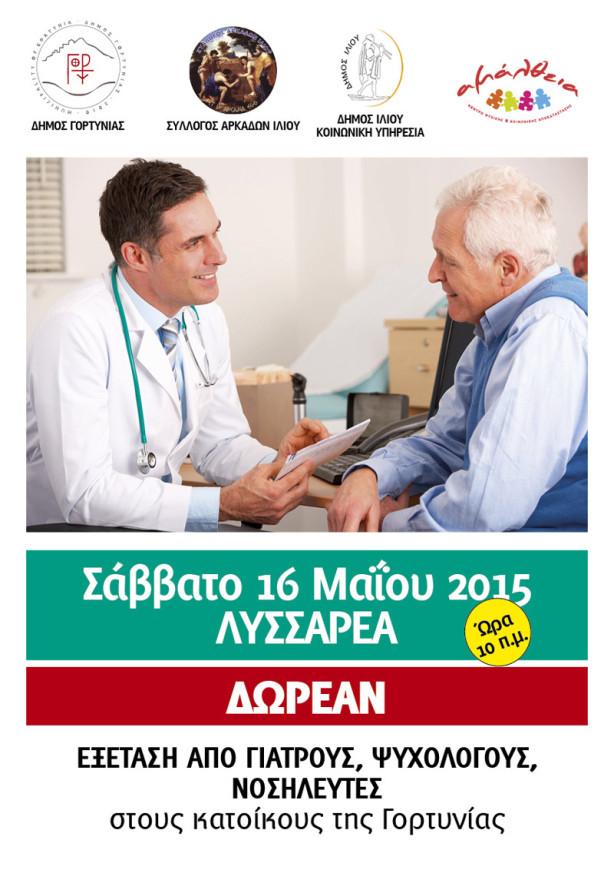 Λυσσαρέα-αφίσα 2015
