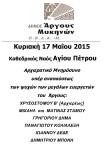 ΦΥΛΑΔΙΟ 2015_ΜΝΗΜΟΣΥΝΟ ΕΥΕΡΓΕΤΩΝ