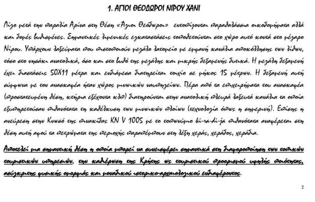 1η  ΗΡΑΚΛΕΙΟ - ΜΑΛΙΑ-2