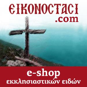 eikonostasi-banner