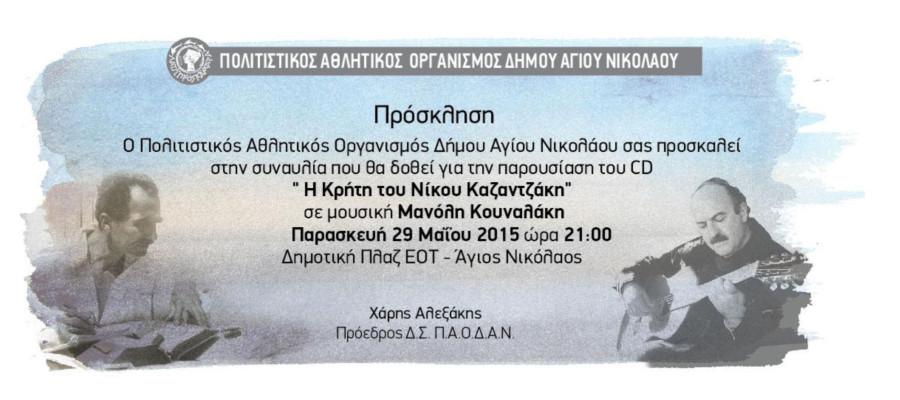 kazantza1