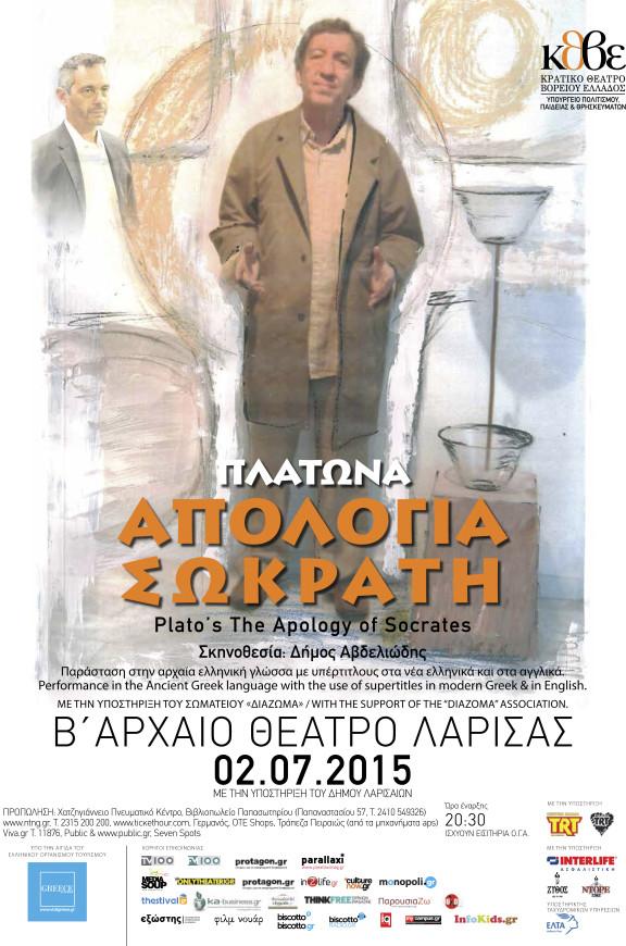 Αφισα Πλατωνα