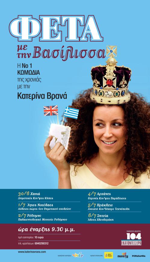 1.7.2015 Φέτα με τη Βασίλισσα - Αφίσα
