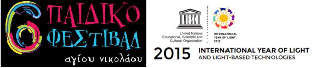 12-14.6.2015 6ο Παιδικό Φεστιβάλ Αγίου Νικολάου - Έτος Φωτός