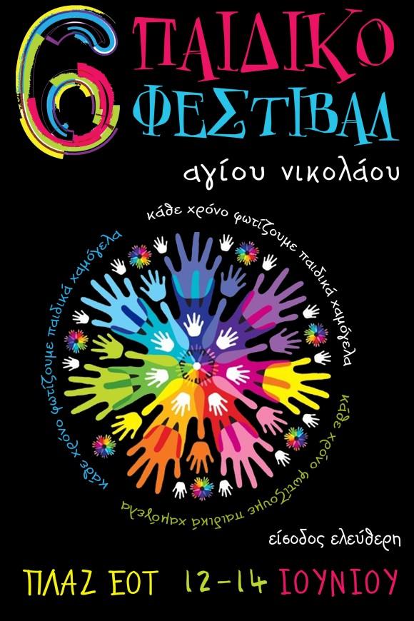 12-14.6.2015 6ο Παιδικό Φεστιβάλ Αγίου Νικολάου - Αφίσα