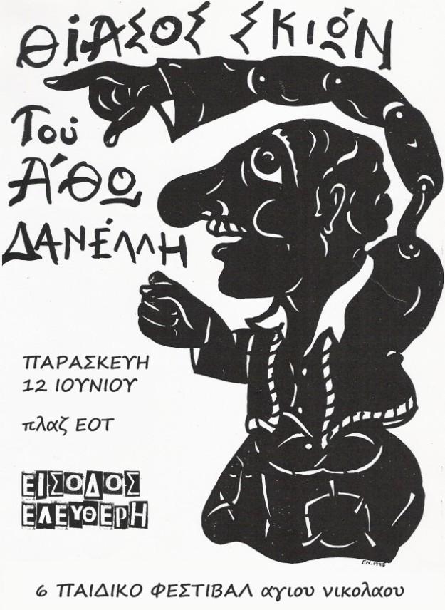12.6.2015 Άθως Δανέλλης - 6ο Παιδικό Φεστιβάλ - Αφίσα