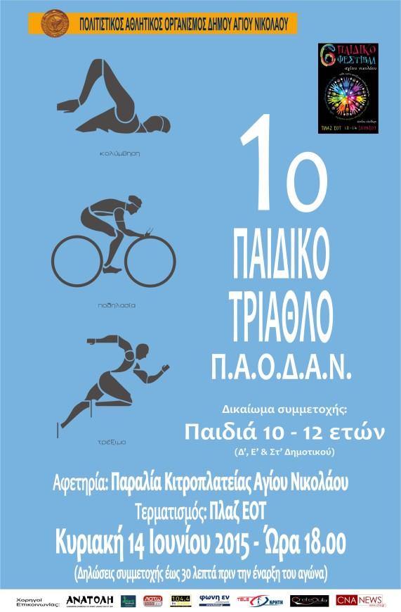 14.6.2015 1ο Παιδικό Τρίαθλο ΠΑΟΔΑΝ - Αφίσα