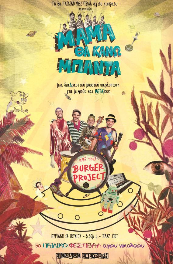 14.6.2015 Burger Project - 6ο Παιδικό Φεστιβάλ - Αφίσα
