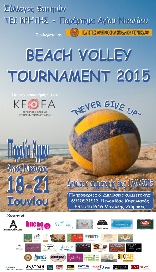 18-21.6.2015 Beach Volley Tournament 2015 - Never Give Up - Αφίσα