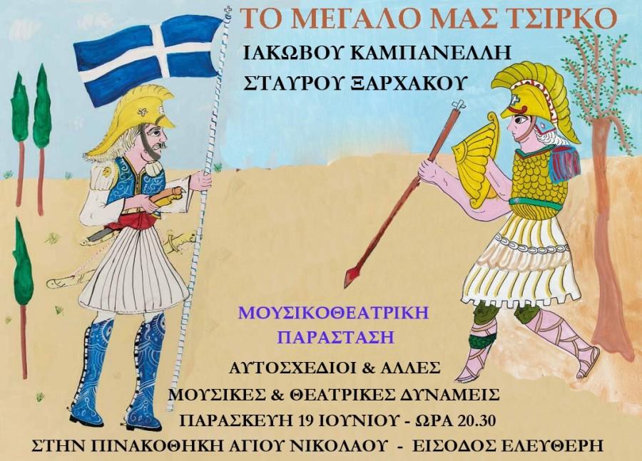 19.6.2015 Το Μεγάλο μας Τσίρκο - Ιστορική Λαογραφική Εταιρεία Νομού Λασιθίου
