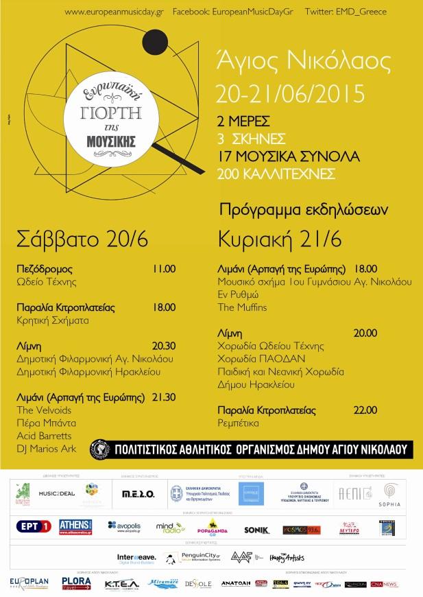 20-21.6.2015 - Ευρωπαική Γιορτή της Μουσικής στον Άγιο Νικόλαο - Αφίσα με πρόγραμμα