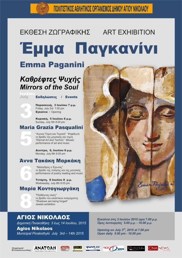3-14.7.2015 Καθρέπτες Ψυχής - Έκθεση ζωγραφικής της Emma Paganini - Αφίσα