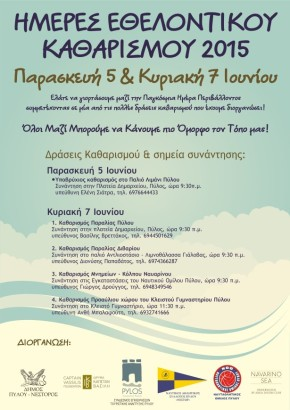 POSTER KATHARISMOU 2015 greek
